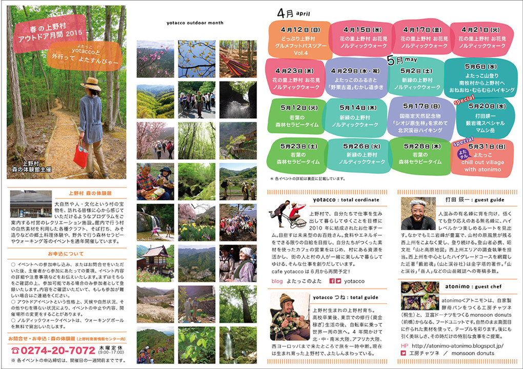 photo_greentourism_catalog1