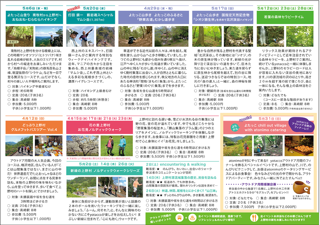 photo_greentourism_catalog2